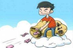 广元律师:远离高利贷,享受轻松人生